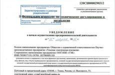 Уведомление о начале осуществления  предпринимательской  деятельности5c61aa17c9aa8