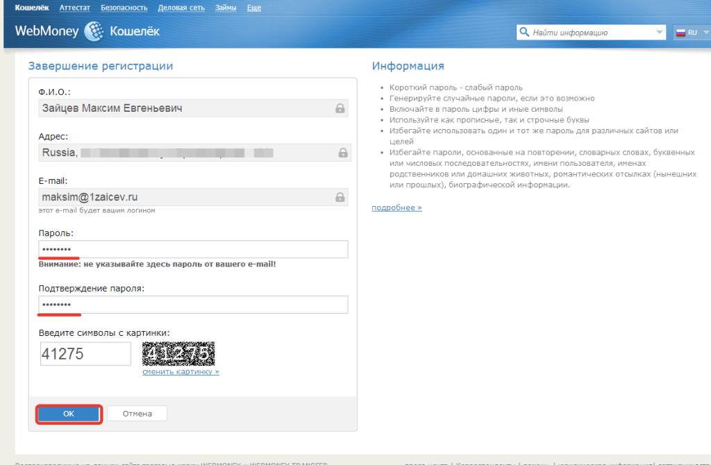 Генерация пароля5c66c2d411dc8