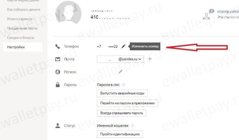Изменение привязанного номера телефона в системе Яндекс.Деньги5c66fb0ab4ea4