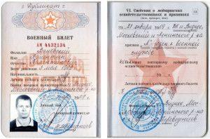 Образец военного билета РФ5c670913def76