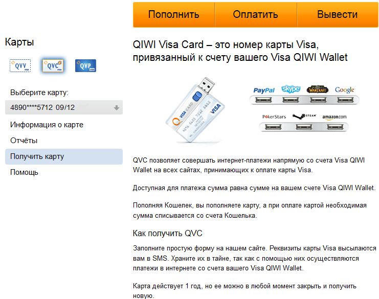 выбор QIWI VISA Card5c67173eaccf4