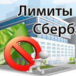 Лимиты карт Сбербанка5c61ada260605