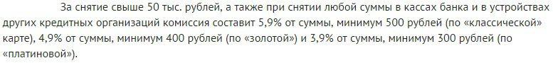 Комиссия за снятие наличных с карты 100 дней без % при сумме снятия сыыше 50 000 рублей5c677984ccbd1