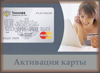 Как активировать карту Тинькофф Платинум через интернет?5c6806339432b