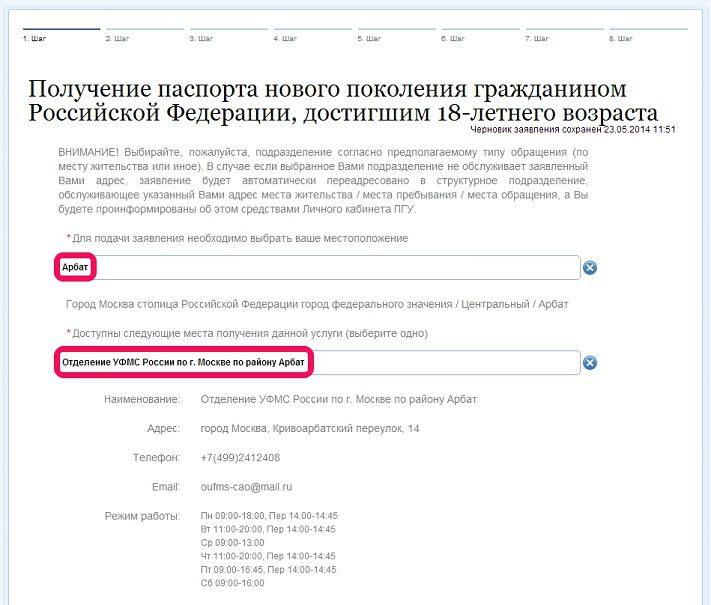 УФМС для получения загранпаспорта5c6876bac2774