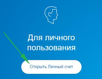 Регистрация PayPal. Как вывести деньги с фотостоков.5c68bcff85f41