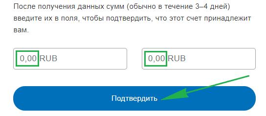 Регистрация PayPal. Подтверждение банковского счета.5c68bd01405b2