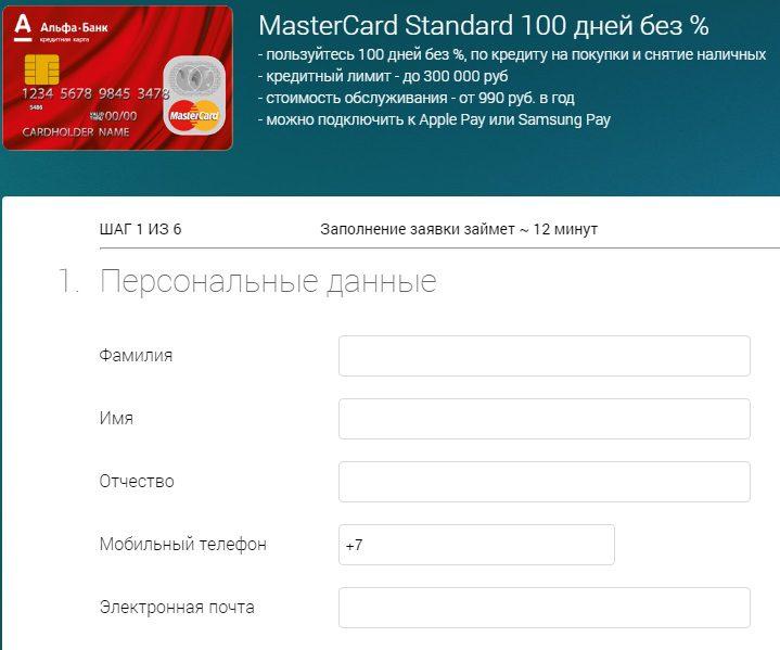 Оформление заявки на получение карты 100 дней без процентов от Альфа-Банка5c68cb08cdf4e