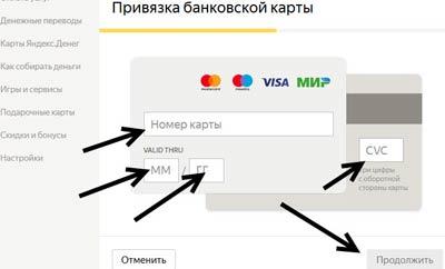 Привязка карты для перевода денег5c6957b5bb63a