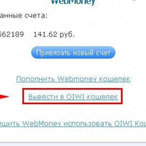 Пополнение wmr из qiwi кошелька - webmoney wiki5c6965b6416b5