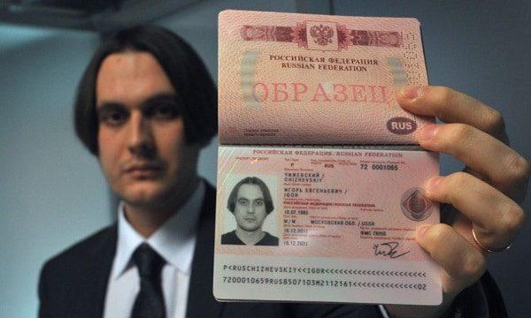 Паспорт РФ нового образца5c6a0ecf1bb69