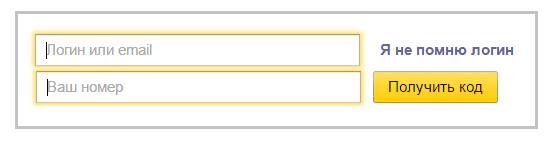Разобраться в том, как восстановить Яндекс кошелек по номеру телефона, можно за пару минут5c6a1c8533001
