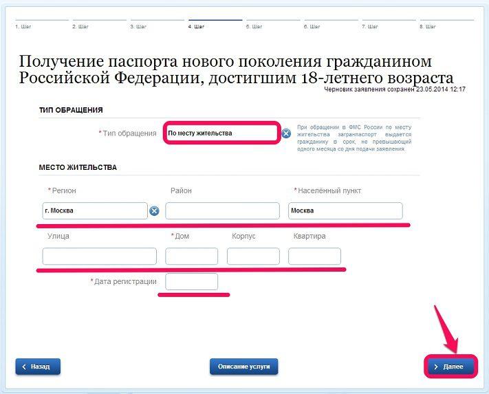Тип обращения при оформлении загранпаспорта5c6a2a9244e15
