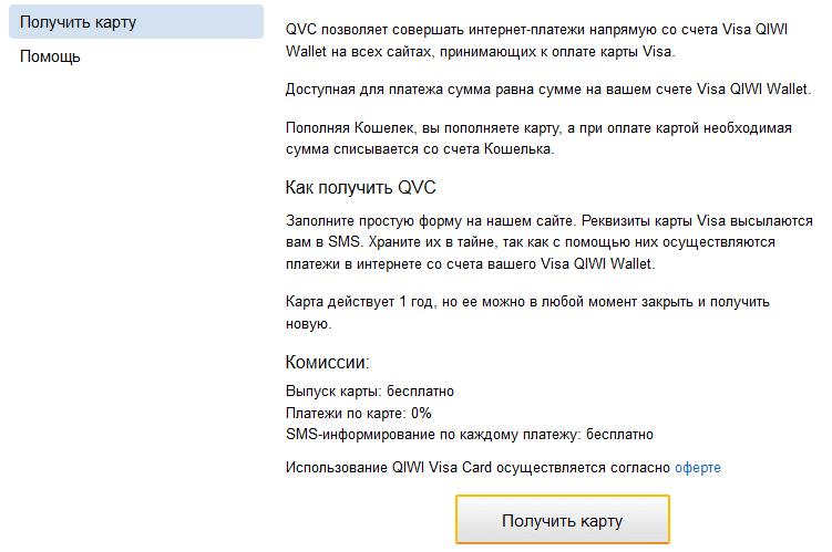 выпуск QIWI VISA Card5c6a38aec10eb