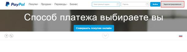 Регистрация на PayPal5c6a62d1bbf06