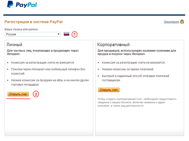 Открытие личного счёта PayPal5c6a62d1d366e