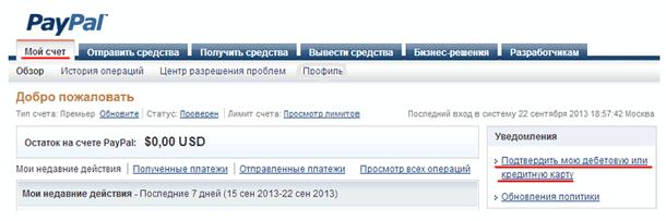 Подтверждение привязки банковской карты к PayPal5c6a62d20c156