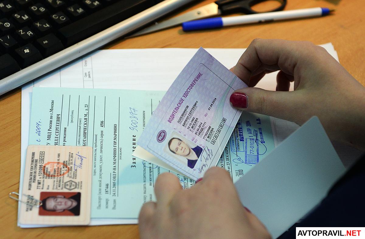 Водительское удостоверение нового образца в женских руках5c61c954581c6