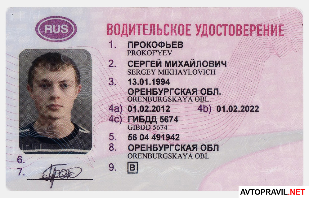 Лицевая сторона водительского удостоверения5c61c955bc7a0