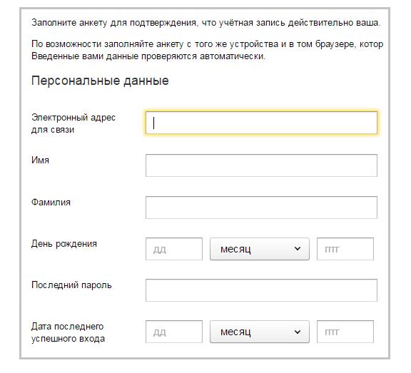 Чем точнее пользователь ответит на вопросы – тем больше вероятность успешного возвращения аккаунта без дополнительных проверок5c61c974701ee