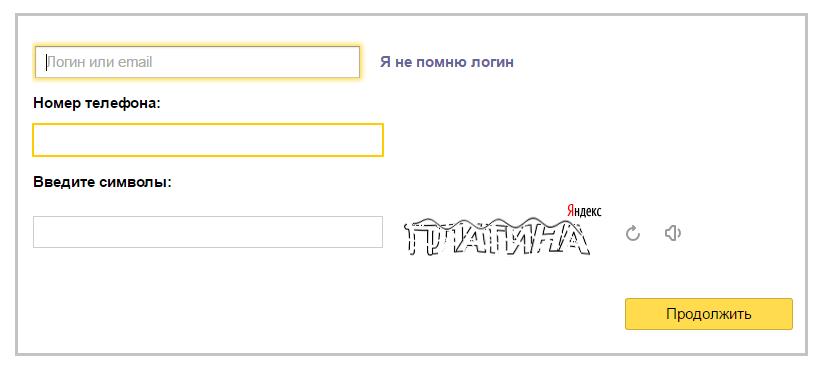 Администрации гораздо легче понять, как восстановить Яндекс.Деньги по номеру счета, чем заниматься этим же вообще без информации5c61c974cee1e