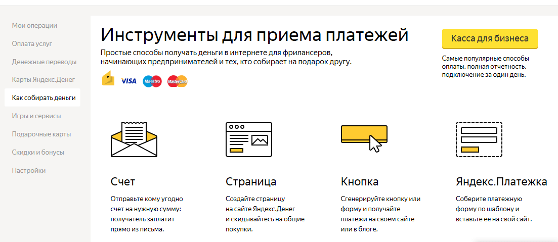 Инструменты для приема платежей5c61c97d1f9b1