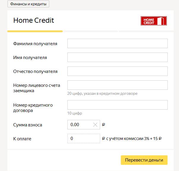Взнос по кредиту5c61c97e4bd2b