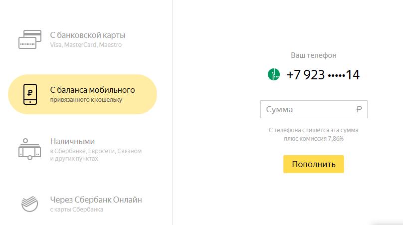Оплата с баланса мобильного5c61c98062aff