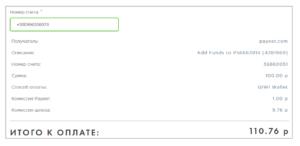 В нем заполняется номер счета в Киви и указывается окончательная стоимость перевода5c61ca326e986