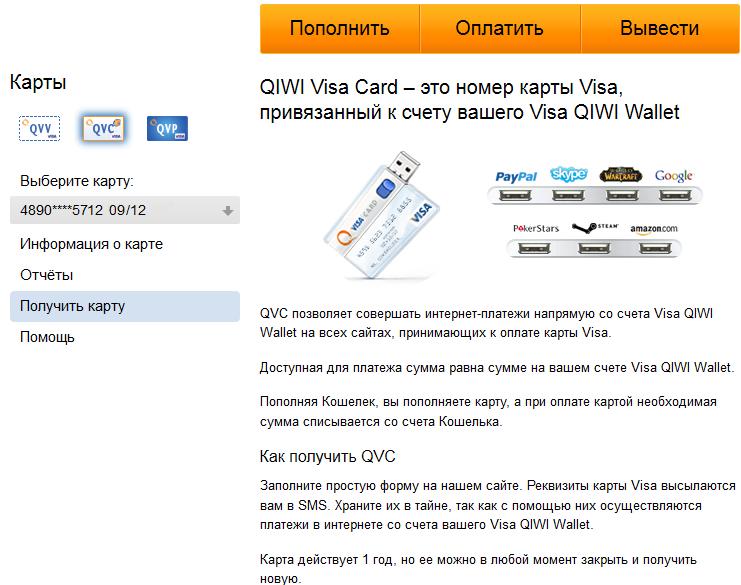 выбор QIWI VISA Card5c61ca66a7899