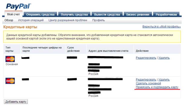 Привязка банковской карты к PayPal5c61caae1a078