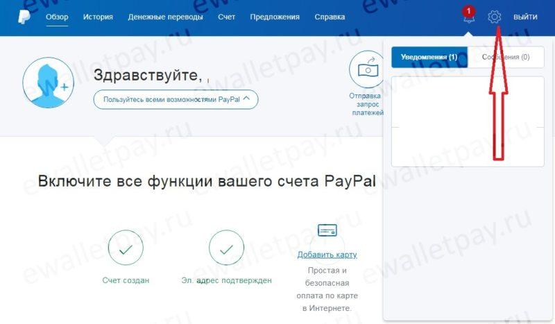 Настройка системы в личном кабинете Paypal5c61cab254880