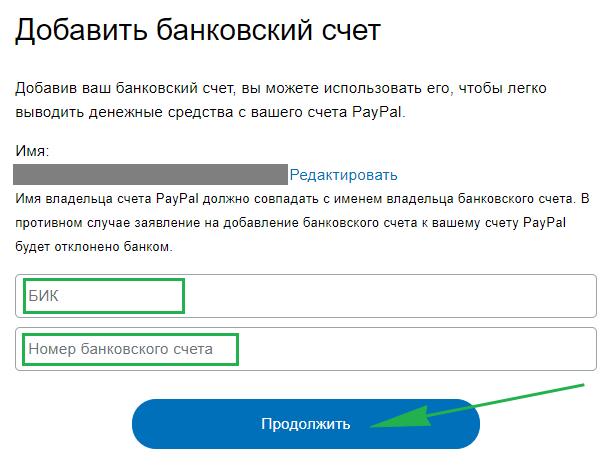 Регистрация PayPal. Данные банковского счета.5c61cab66d0d3