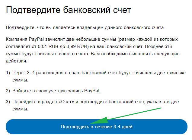 Регистрация PayPal. Подтверждение банковского счета.5c61cab6d0bf1