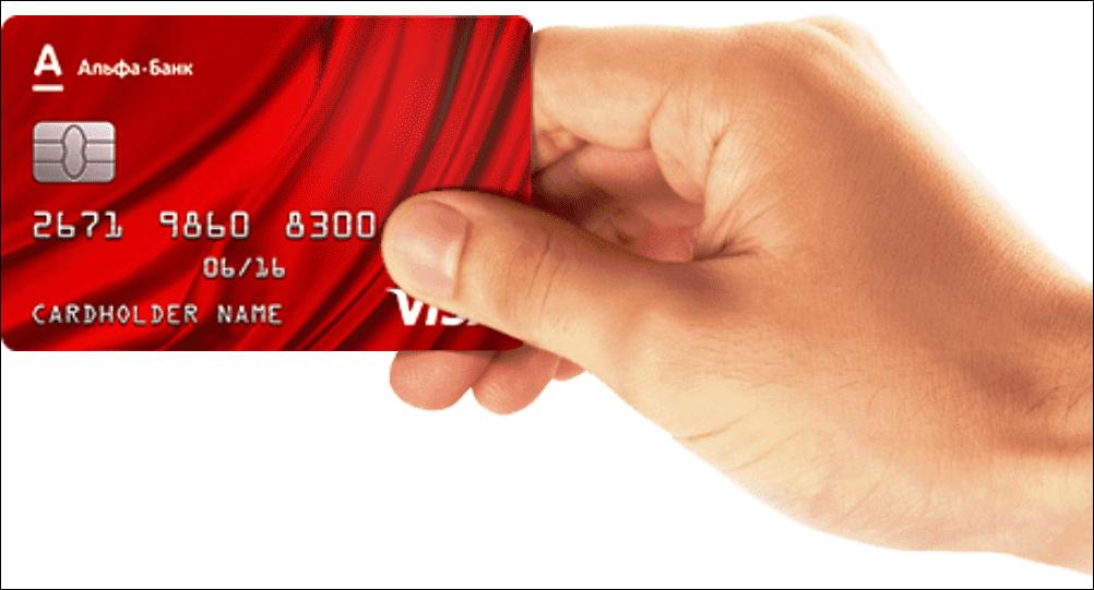 Условия получения карты Альфа-Банка 5c61cac421dd3