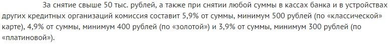 Комиссия за снятие наличных с карты 100 дней без % при сумме снятия сыыше 50 000 рублей5c61cac8d35e1