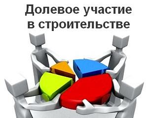 Покупка квартиры по Договору долевого участия (ДДУ)5c61cb5e6dbda