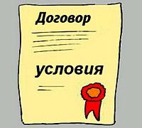 Существенные условия договора долевого участия5c61cb5eb20e1