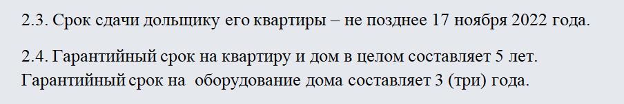 Договор долевого участия. Часть 25c61cb61580ff
