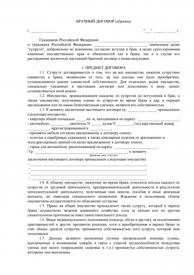 Образец брачного договора5c61cbb933c9b