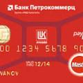 kredit_card_petrokom5c61cc2b4da24