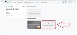 Связывание карты и аккаунта в системе PayPal – одно из необходимых требований регистрации5c70d02678b19