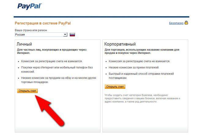 Открыть счет и зарегистрироваться в системе paypal5c7124959e781