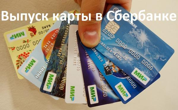 выпуск карты сбербанк5c61d04251196