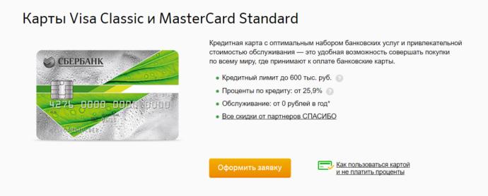 какую банковскую карту можно получить сразу в офисе5c61d0483b740