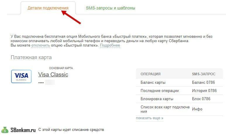 Детали подключения услуги Мобильный банк в Сбербанк Онлайн5c7186f8a8b51