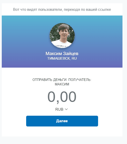 Готовая страница PayPal.me5c71f77eb5d23