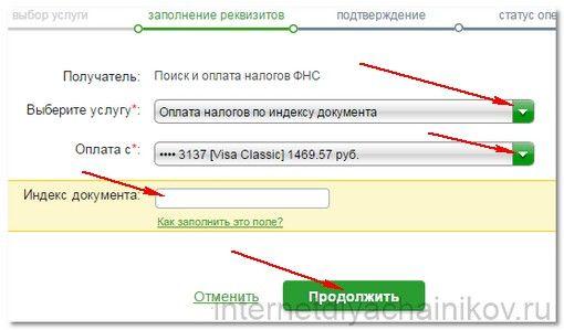 заплатить налоги через сбербанк онлайн5c7205803d4d9