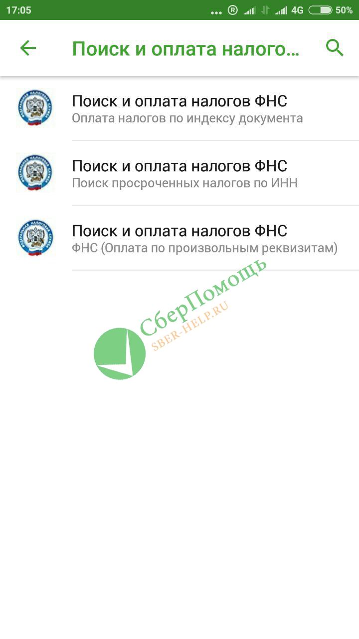 Оплата налогов через Сбербанк онлайн5c7205821af18