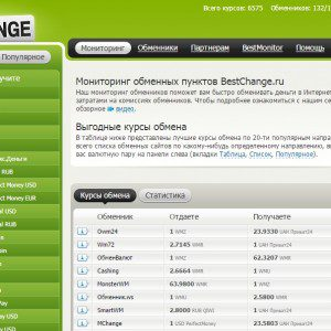 сервис bestchange5c7259efcb451